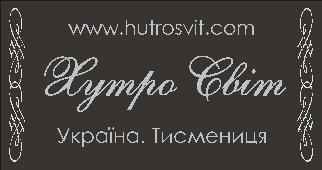Оригінальна вшивна бірка тм. Хутросвіт Тисмениця
